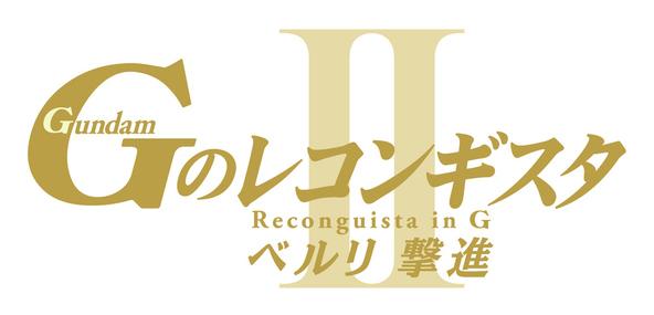 劇場版『Gのレコンギスタ II』「ベルリ 撃進」ロゴ (c)創通・サンライズ