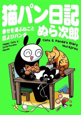 今笑いたければこれを読め! Twitter発の爆笑必至猫エッセイマンガ本日発売!『猫パン日記 幸せを運ぶねこと厄よびパンダ』 (1)