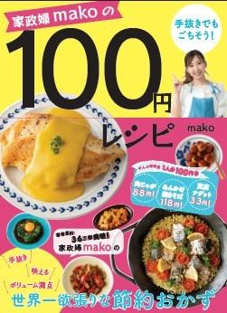 1人前の材料費が17円〜156円!カリスマ家政婦・makoさんが世界一欲張りな節約ごはんテクを公開