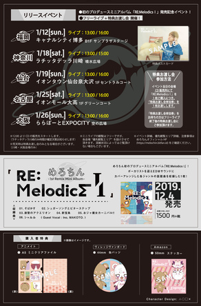 『RE:Melodics I』発売記念イベント