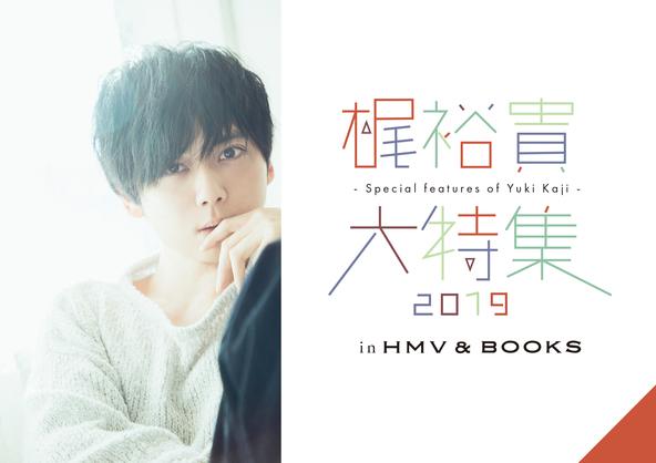 「梶裕貴大特集2019 in HMV&BOOKS」今年はSHIBUYA、ららぽーと横浜、SHINSAIBASHI、HAKATAの4店舗にて開催決定! (1)