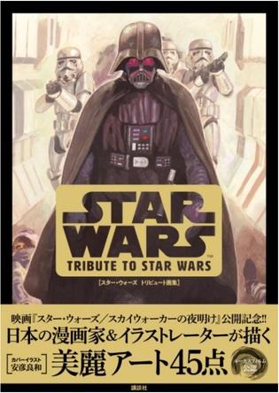 日本を代表する漫画家&イラストレー ター45組が「スター・ウォーズ」の世界を描いた豪華愛蔵版アート集が完成!! 表紙カバーは安彦良和、渾身のダース・ベイダー! (1)