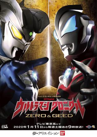 主題歌が藤巻亮太さん 新曲「Heroes」に決定!新テレビ番組『ウルトラマン クロニクル ZERO&GEED』 (1)