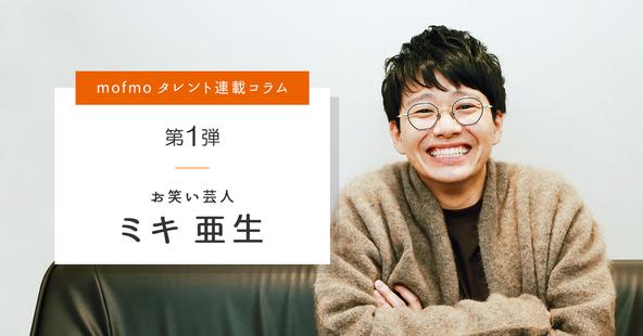 ペット情報メディア「mofmo」の特別インタビューコラムに人気お笑いコンビ「ミキ」の弟・亜生さん登場! (1)