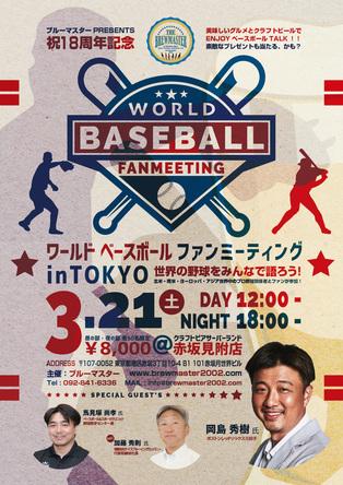 美味しいグルメとクラフトビール片手に世界の野球を語りあう『ワールド ベースボール ファンミーティングin Tokyo』2020年3月に開催