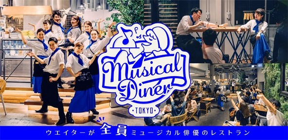 Musical Diner TOKYO キービジュアル
