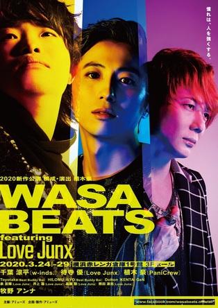 千葉涼平(w-inds.)と植木豪が約4年ぶりにタッグ ダンススペクタクルショー『WASABEATS featuring Love Junx』開催決定