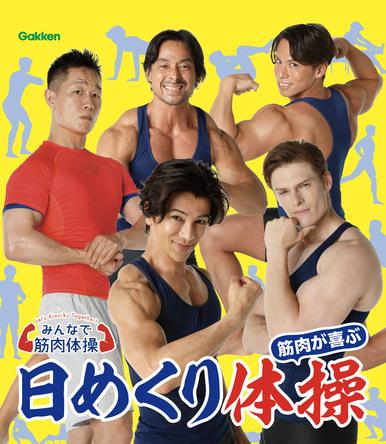 """""""筋肉は裏切らない!""""NHKの人気番組「みんなで筋肉体操」が、毎日使える日めくりカレンダーに! 『みんなで筋肉体操 筋肉が喜ぶ日めくり体操』が12月19日発売予定! (1)"""