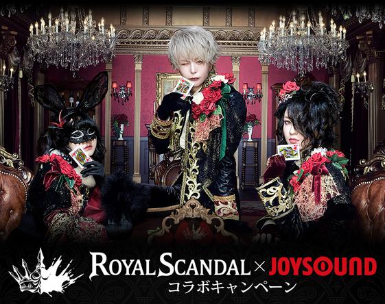 メジャー1stアルバム『Q&A -Queen and Alice-』発売記念!直筆サイン入りオリジナルキャンバスボードが当たる「Royal Scandal×JOYSOUND コラボキャンペーン」を開催 (1)