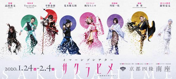 イマーシブシアター『サクラヒメ』〜『桜姫東文章』より〜