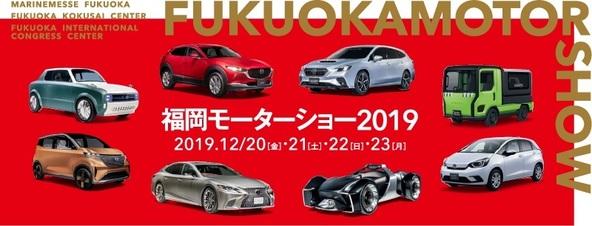 『福岡モーターショー2019』は12月20日(金)~23日(月)に開催