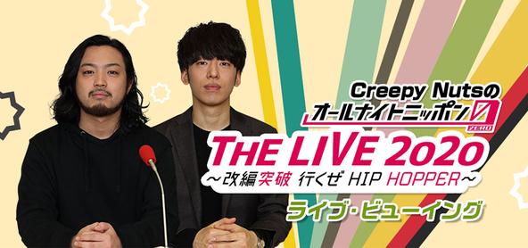 Creepy Nutsのオールナイトニッポン0 「THE LIVE 2020」~改編突破 行くぜ HIP HOPPER~ライブ・ビューイング開催決定!! (1)