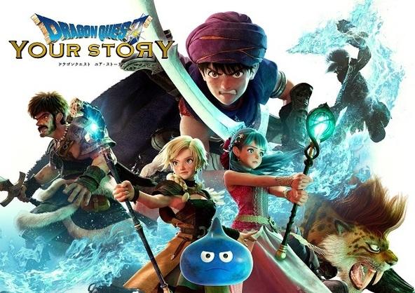 『ドラゴンクエスト ユア・ストーリー』 (c)2019「DRAGON QUEST YOUR STORY」製作委員会 (c)SQEX (c)SUGIYAMA KOBO (P)SUGIYAMA KOBO