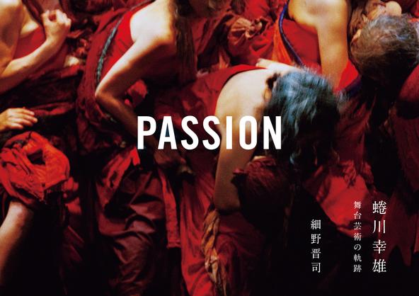 蜷川幸雄のBunkamura全49作品の舞台写真集『PASSION-蜷川幸雄舞台芸術の軌跡-』発売 (1)