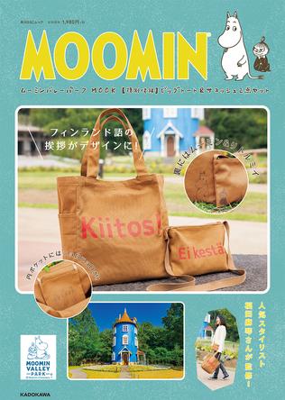 ビッグトート&サコッシュ2点セットの特別付録付き『ムーミンバレーパーク MOOK』12月19日(木)発売! 付録監修は人気ファッションスタイリスト福田麻琴さん! (1)  (C)Moomin Characters(TM)