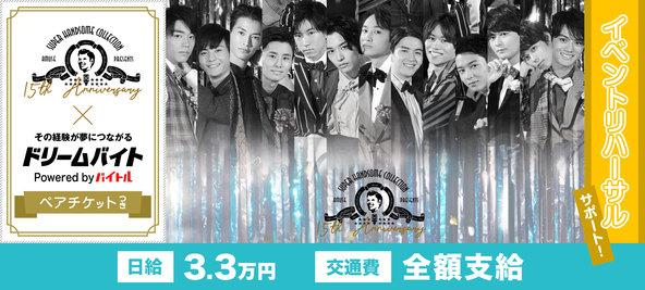 アミューズ所属の若手俳優によるファン感謝祭『15th Anniversary SUPER HANDSOME LIVE「JUMP↑with YOU」』のリハーサルをサポートできるアルバイトを大募集! (1)