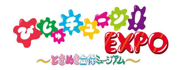 『びじゅチューン!EXPO』