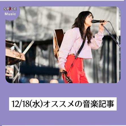 【ニュースを振り返り】12/18(水)オススメ音楽記事
