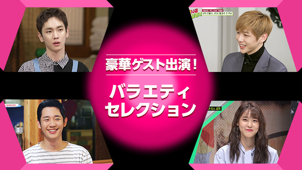 Mnet 2 月の特集は豪華ゲスト出演!バラエティセレクションキー(SHINee)、カン・ダニエルら出演のバラエティ番組をピックアップ! (1)  (C) CJ ENM Co., Ltd, All Rights Reserved