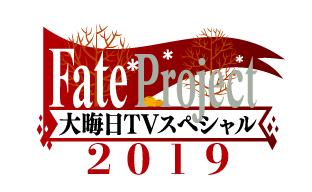 『Fate Project 大晦日TVスペシャル』