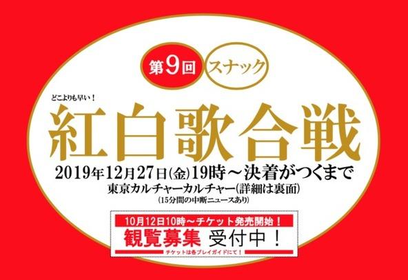 『第9回 スナック紅白歌合戦』玉袋筋太郎の「スナック玉ちゃん」第81弾 12月27日(金)に渋谷で開催