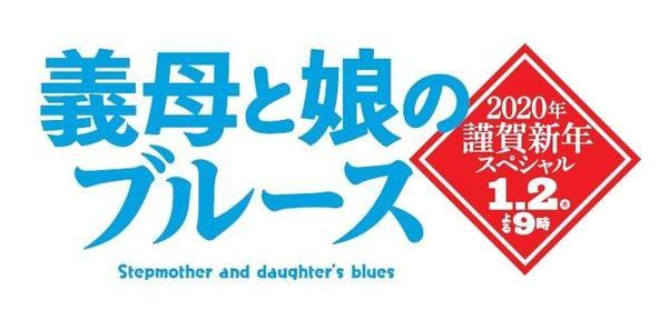 名刺アプリ「Eight」で、人気ドラマ「義母と娘のブルース 2020年謹賀新年スペシャル」の主人公演じる綾瀬はるかさんと名刺交換が再び可能に (1)