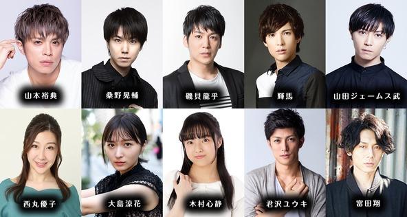 山本裕典、富田翔、君沢ユウキら10名が密室劇に挑む 舞台『カレイドスコープ‐私を殺した人は無罪のまま‐』上演決定