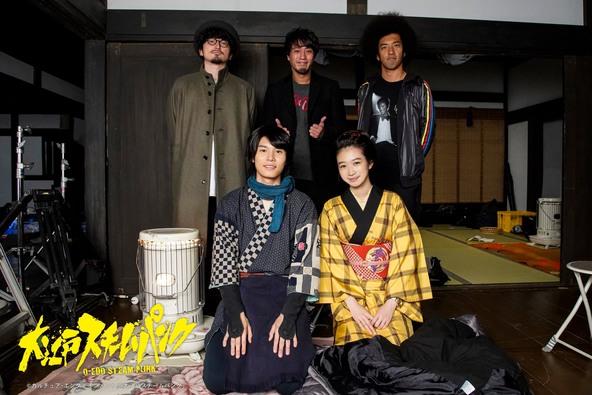 時代劇×SFドラマ『大江戸スチームパンク』BRADIO「幸せのシャナナ」、主題歌に決定 (1)