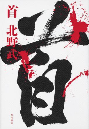 北野武が初めて描く、書き下ろし戦国歴史エンターテインメント小説『首』12月20日発売! (1)