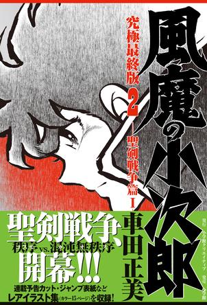 『風魔の小次郎 究極最終版 第2巻』発売! 年末年始は聖剣戦争篇を読んで熱くなれ!! (1)