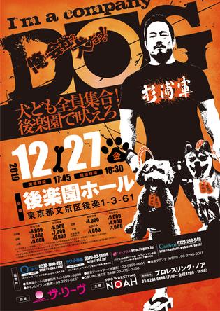 プロレスリング・ノアの杉浦軍興行『犬ども全員集合!後楽園で吠えろ!』は12月27日(金)に開催