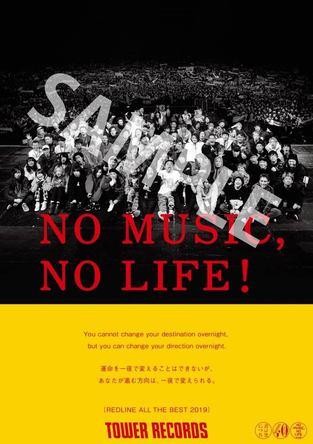 「NO MUSIC, NO LIFE.」ポスター意見広告シリーズにREDLINE ALL THE BEST 2019が登場。 (1)