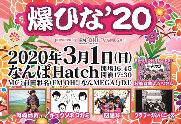 『爆ひな'20』 powered by FM OH!『なん MEGA!』