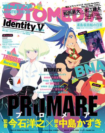 「オトメディアWINTER2020」が12月24日(火)発売! 今号はTRIGGER尽くし。表紙は『プロメア』、W表紙は『BNA ビー・エヌ・エー』 (1)