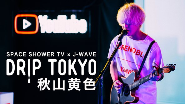 スペシャ×J-WAVEの公開収録企画「DRIP TOKYO」、新世代のソングライター・秋山黄色のライブパフォーマンスを公開! (1)