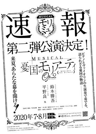 ミュージカル『憂国のモリアーティ』第二弾公演決定! (1)  (C)竹内良輔・三好 輝/集英社 (C)ミュージカル『憂国のモリアーティ』プロジェクト