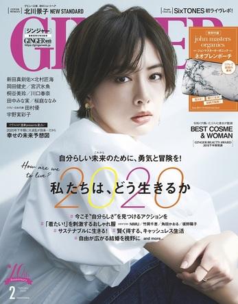 「2020 私たちは、どう生きるか」がテーマのGINGER2月号は本日発売! 表紙は北川景子 (1)