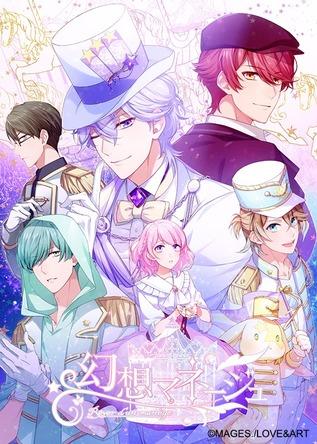 乙女ゲーム『幻想マネージュ』キービジュアル (C)MAGES./LOVE&ART