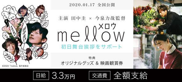 主演田中圭、ヒロイン岡崎紗絵の恋愛映画 映画『mellow』の初日舞台挨拶をサポートできるアルバイトを大募集! (1)