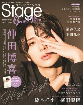 表紙・巻頭大特集は仲田博喜! 裏表紙・巻末特集は舞台「KING OF PRISM -Shiny Rose Stars-」! 「ステージグランプリ vol.9 2020 WINTER」は本日発売! (1)  (C)Shufunotomo Infos Co.,Ltd. 2019