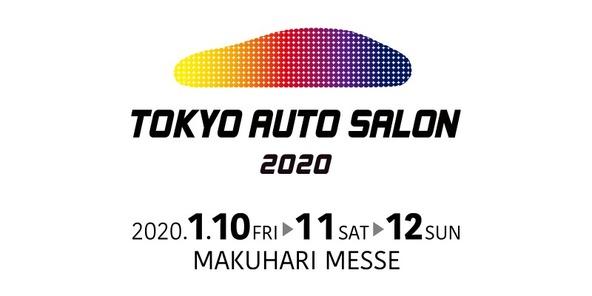 『東京オートサロン』ではスペシャルな車が展示される