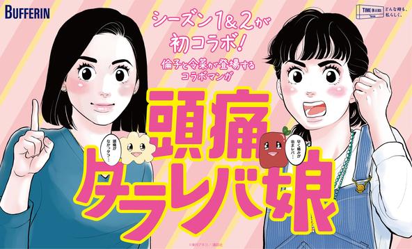 『東京タラレバ娘』シーズン1と2が初コラボ! 倫子と令菜が登場!作中のシーンをアレンジしたバファリンコラボマンガ『頭痛タラレバ娘』が読める (1)