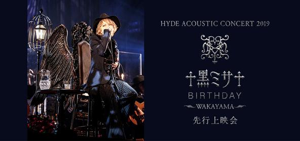 HYDE ACOUSTIC CONCERT 2019 黒ミサ BIRTHDAY -WAKAYAMA-先行上映会開催決定! (1)