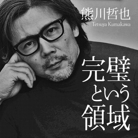 前人未到の軌跡を明かす。熊川哲也、21年ぶりの自伝『完璧という領域』【第2回】