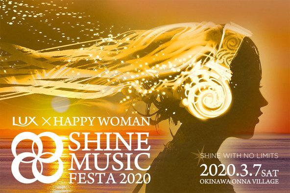 Chara・阿部真央 他 女性アーティストだけの国際女性デー音楽祭『LUX×HAPPY WOMAN|SHINE MUSIC FESTA 2020』3月7日(土)沖縄県恩納村で開催決定! (1)