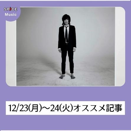 【ニュースを振り返り】12/23(月)~24(火)オススメ音楽記事