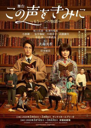 尾上右近、佐津川愛美のコメント&スポット映像が到着 舞台『この声をきみに~もう一つの物語~』