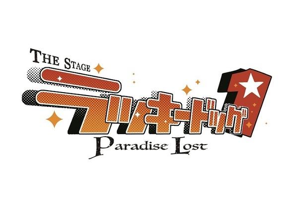小谷嘉一がバクシー・クリステンセン役として初参加 『THE STAGE ラッキードッグ1 Paradise Lost』の上演が決定 (C)WoGa (C)STAGE CR:5