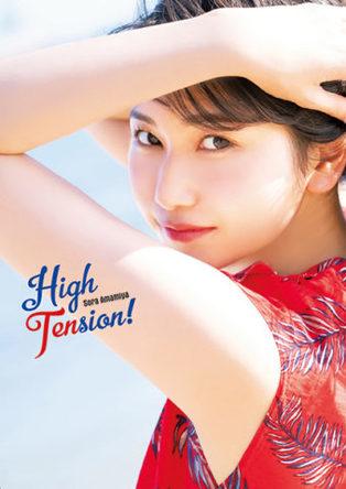 雨宮天さん最新写真集『雨宮天写真集 High Tension!』が本日12月25日に発売! (1)  (C)Shufunotomo Infos Co.,Ltd. 2019
