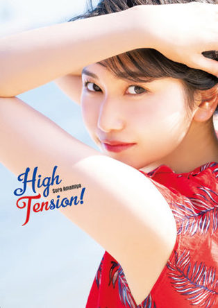 雨宮天、オールハワイロケで普段見られない表情が満載の最新写真集『雨宮天写真集 High Tension!』がいよいよ発売!